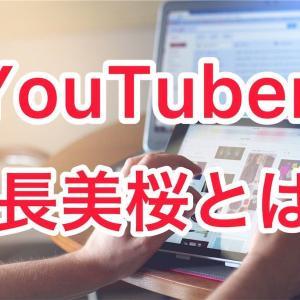 YouTuber朝長美桜とは?年収、YouTube、写真集、Twitterまとめてみた!