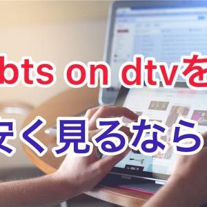 bts on dtvを無料で見るならどこ?他社との比較、配信スケジュール、口コミをまとめてみた!