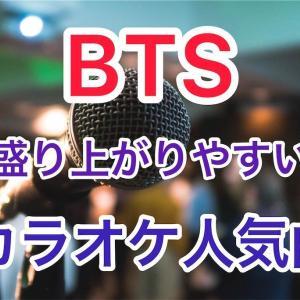 [2021年版!]BTSのカラオケで盛り上がりやすい人気曲5選!