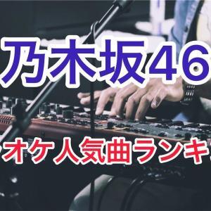 カラオケで歌うと盛り上がる!乃木坂46の人気曲ランキング10選!