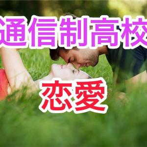 【解決策】通信制高校生が恋愛できる5つの方法とは?(通信制高校を卒業した人が解説!)