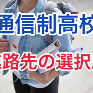 【解決策】通信制高校を卒業する前に選んでおきたい進路先4つ!