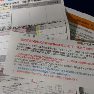 思わぬ書類が届いた流れで国民年金保険料の免除申請をしました。【社会保障制度:公的年金】