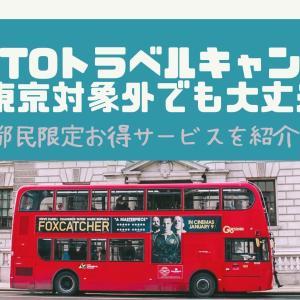 GO TO トラベルキャンペーン東京対象外でも大丈夫!都民限定お得サービスを紹介♪