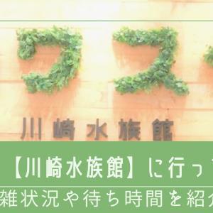 カワスイ【川崎水族館】に行ってきた!混雑状況や待ち時間を紹介
