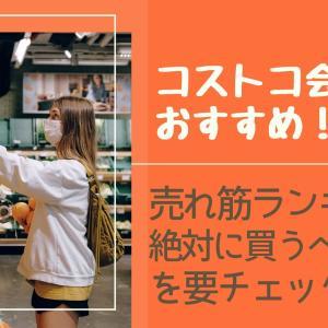 コストコ会員おすすめ!売れ筋ランキング絶対に買うべき食品を要チェック!!