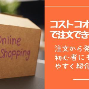 コストコオンラインで注文できない!注文から発送まで初心者にも分かりやすく紹介♪