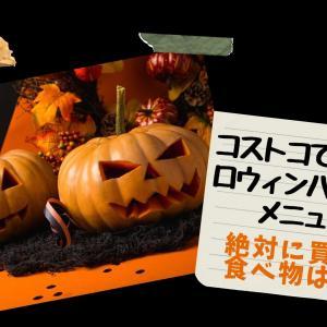 コストコで揃えるハロウィンパーティーメニュー!絶対に買うべき食べ物はコレ!