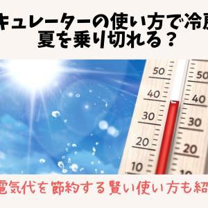 サーキュレーターの使い方で冷房なし夏を乗り切れる?電気代を節約する賢い使い方も紹介!
