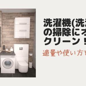 洗濯機(洗濯槽)の掃除にオキシクリーン!適量や使い方を紹介♪