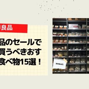 無印良品のセールで絶対に買うべきおすすめの食べ物15選!