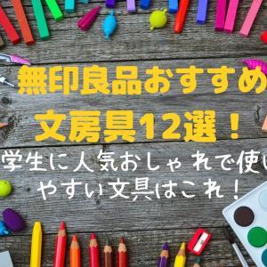 無印良品おすすめ文房具12選!学生に人気おしゃれで使いやすい文具はこれ!