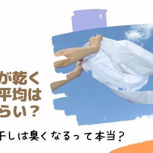 洗濯物が乾く時間の平均はどれくらい?曇りや夜干しは臭くなるって本当?