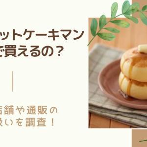 井村屋ホットケーキマンどこで買えるの?取扱店舗や通販の取り扱いを調査!