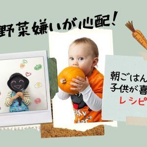 子供の野菜嫌いが心配!朝ごはんやお弁当に子供が喜ぶ野菜克服レシピを紹介!
