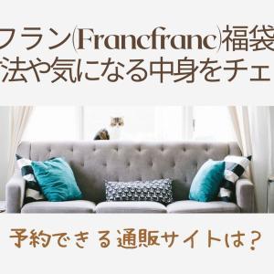 フランフラン福袋2021の購入方法や気になる中身をチェック!予約できる通販サイトは?