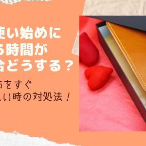 財布の使い始めに寝かせる時間が無い場合どうする?新しい財布をすぐ使いたい時の対処法!