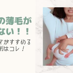 産後の薄毛が戻らない!!先輩ママがすすめる育毛剤はコレ!
