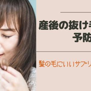 【産後の抜け毛予防サプリ】髪の毛にいいサプリメント5選!