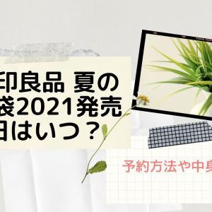 無印良品夏の福袋2021発売日はいつ?予約方法や中身ネタバレを紹介!