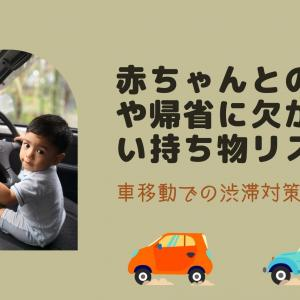 赤ちゃんとの旅行や帰省に欠かせない持ち物リスト!車移動での渋滞対策も紹介♪