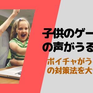 子供のゲーム中の声がうるさい!!ボイチャがうるさい時の対策法を大公開!