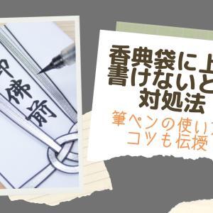 香典袋に上手く書けないときの対処法!筆ペンの使い方のコツも伝授!