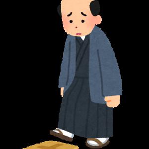 日本学術会議の問題は一種の「踏絵」・・・菅総理の罠だよ