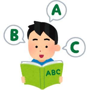 日本で習うと読み方が違って無知な人みたいになる現象