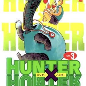 ハンターハンター3巻後半【感想・ネタバレ】