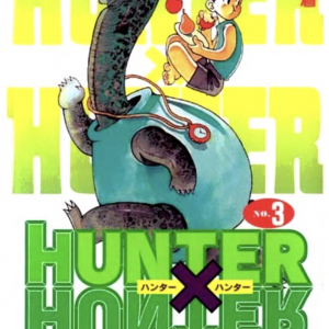ハンターハンター3巻前半【感想・ネタバレ】
