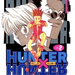 HUNTER×HUNTER(ハンターハンター)2巻後半【感想・ネタバレ】