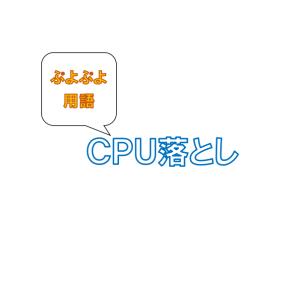 CPU落とし