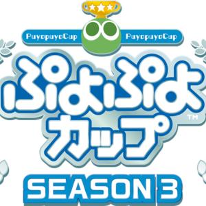 ぷよカップSEASON3 10月オンライン大会参加者決定! 強豪&プロ選手まとめ