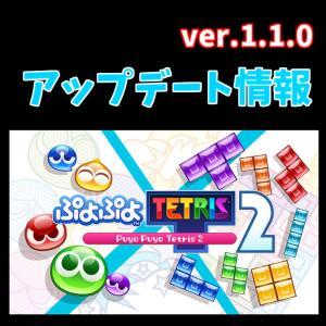 【ソニック参戦】ぷよぷよテトリス2アップデートver1.1.0情報まとめ
