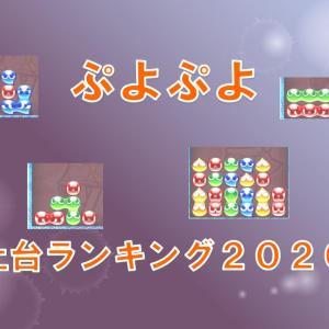ぷよぷよ土台ランキング2020