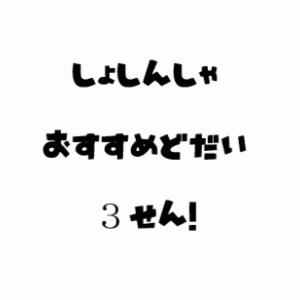 初心者が覚えたい土台3選!
