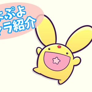 ぷよキャラ紹介【カーバンクル】