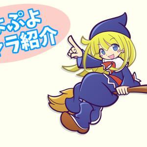 ぷよキャラ紹介【ウィッチ】