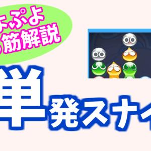 単発スナイプ【ぷよぷよ勝ち筋解説】