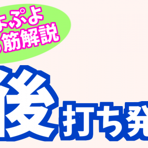 後打ち発火【ぷよぷよ勝ち筋解説】