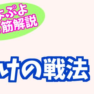 カウンター【ぷよぷよ勝ち筋解説】