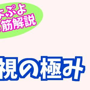 見切り【ぷよぷよ勝ち筋解説】