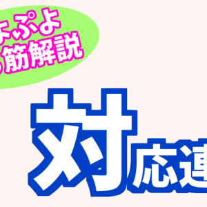 対応連打【ぷよぷよ勝ち筋解説】