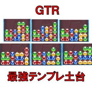 GTR最強テンプレ土台6選