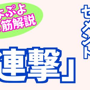 連撃【ぷよぷよ勝ち筋解説】