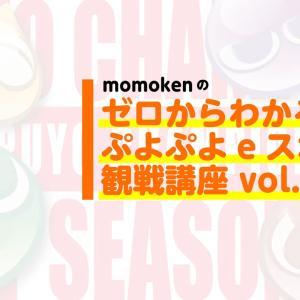 momokenのゼロからわかるぷよぷよeスポーツ観戦講座②【まとめ】