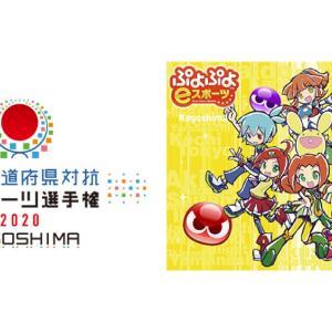全国都道府県対抗 eスポーツ選手権2020 KAGOSHIMA【ぷよぷよ大会情報まとめ】