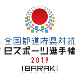 全国都道府県対抗 eスポーツ選手権2019 IBARAKI【ぷよぷよ大会情報まとめ】
