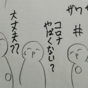 【コロナ?】職場の後輩ちゃんが再び発熱!!【原因は??】